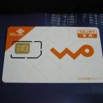 China Unicomの残高照会のURLが変わった