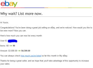 ebay20140904